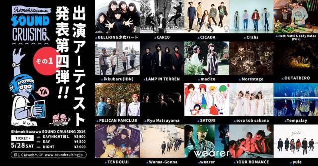 sound_cruising_2016_lineup